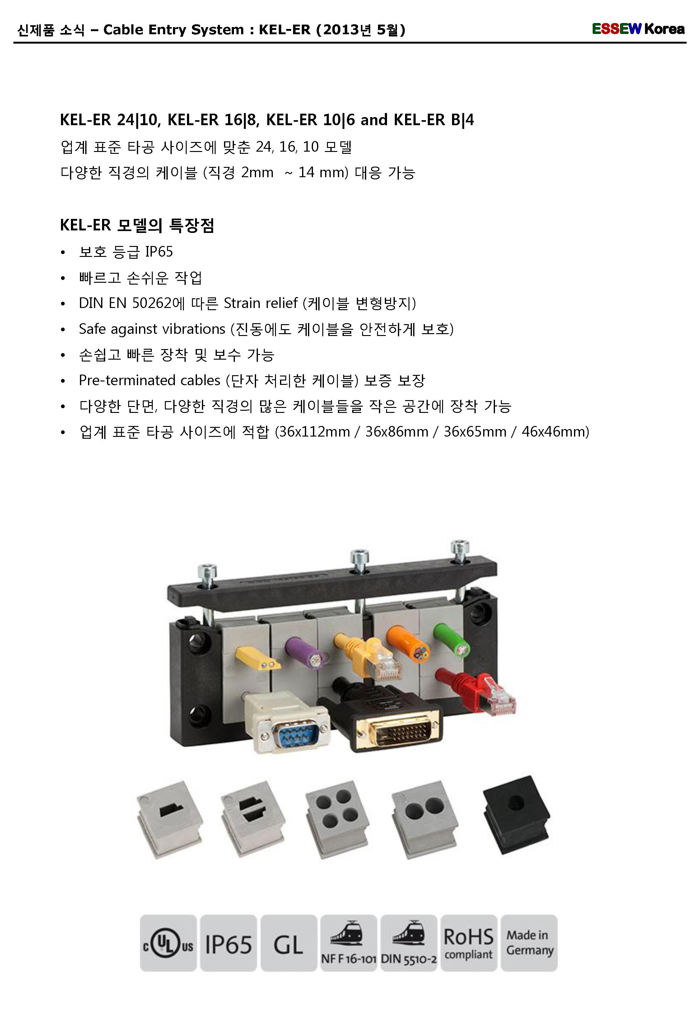 icotek 신제품 소식 (2013 05)_페이지_1.jpg
